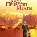 Куда приводят мечты / What Dreams May Come (1998)
