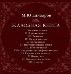 Михаил Елизаров - Жалобная книга (2014)