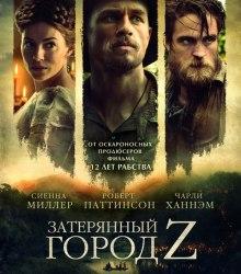 Затерянный город Z / The Lost City of Z