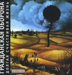 Гражданская оборона - Долгая счастливая жизнь (2004)