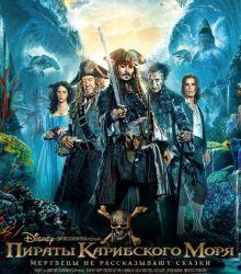 Пираты Карибского моря: Мертвецы не рассказывают сказки / Pirates of the Caribbean: Dead Men Tell No Tales