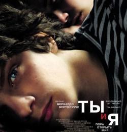 Ты и я / Io e te (2012)