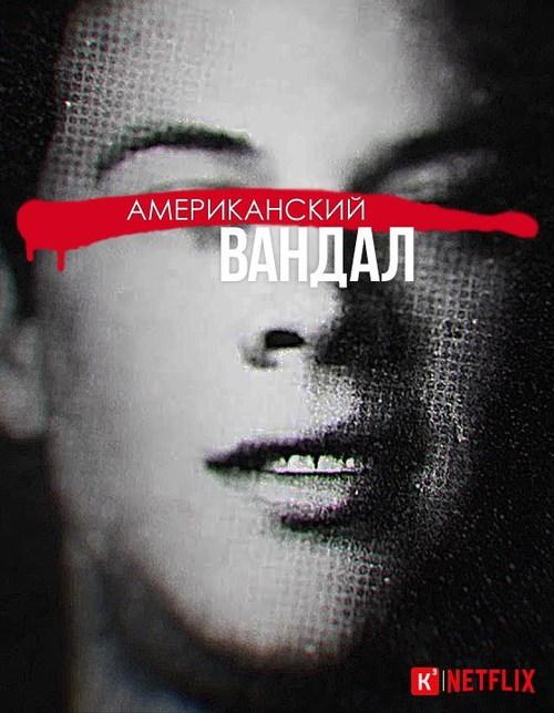 Американский вандал / American Vandal