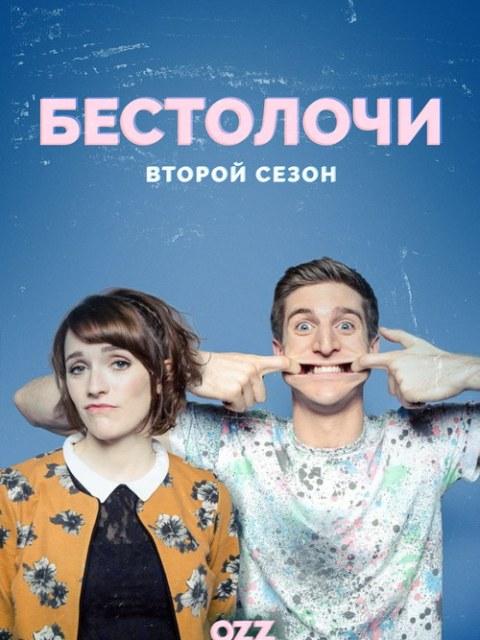 Бестолочи / Siblings (2014)
