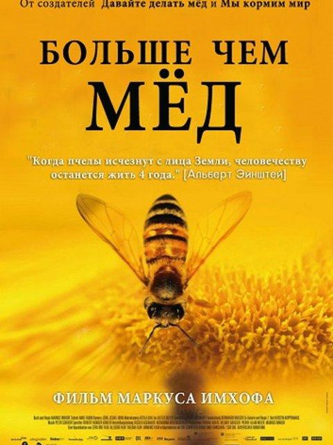 Больше чем мед / More Than Honey (2012)