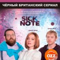 По болезни / Sick Note (2017)