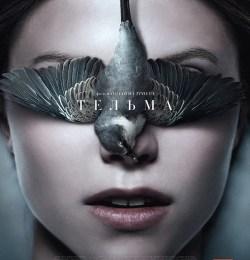 Тельма / Thelma (2017)