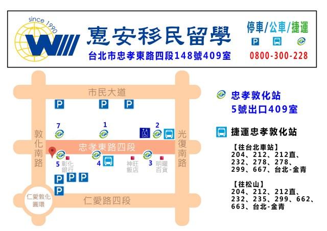 惠安移民留學:台北代辦中心地址