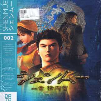 Shenmue – Video Game Soundtrack - DATADISC002 - 1st Pressing - LP Vinyl Record