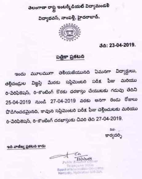 TS Inter Revaluation 2019 Application Date Extended