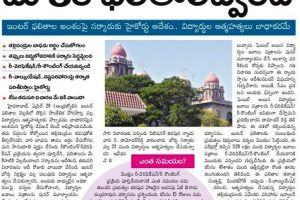 TS Inter Revaluation Results 2019 Updates