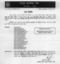 Tripura 12th (HS) Results 2019