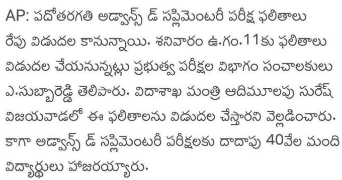 AP 10th Supplementary Results 2019