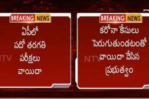 AP 10th Exams Postponed for 2nd Time