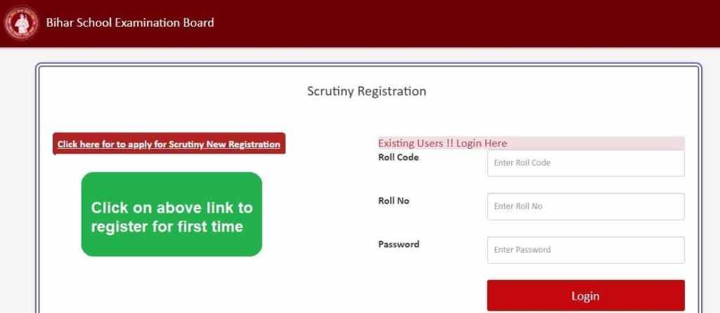 Bihar Scrutiny Application Step 2