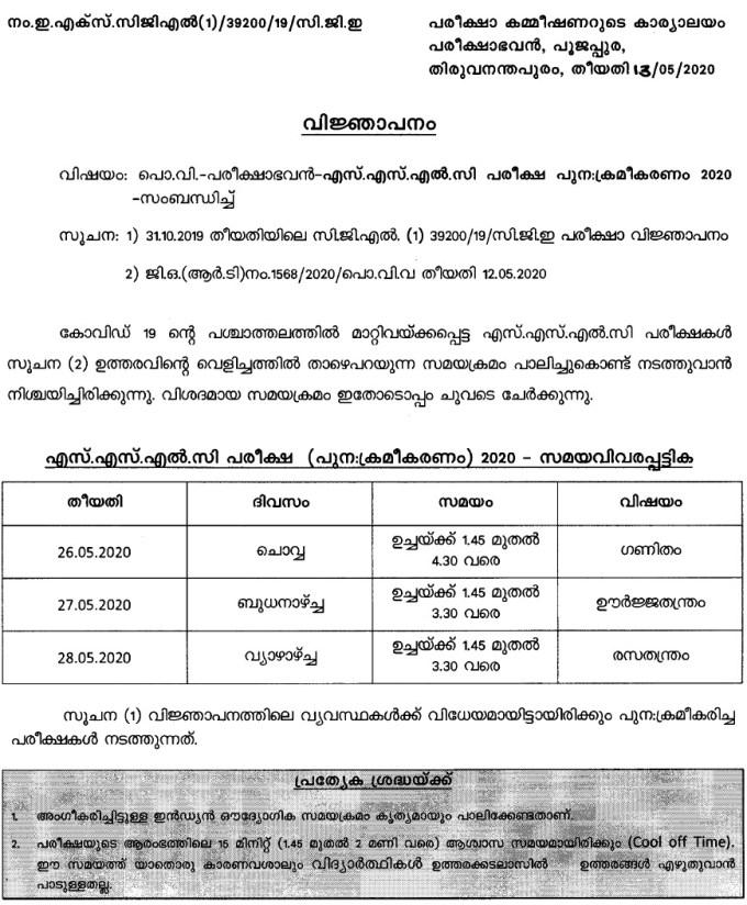 Kerala SSLC Postponed New Dates 2020