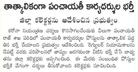 TS Panchayat Secretary News in Eenadu