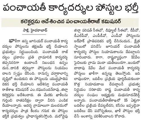 TS Panchayat Secretary News in Sakshi