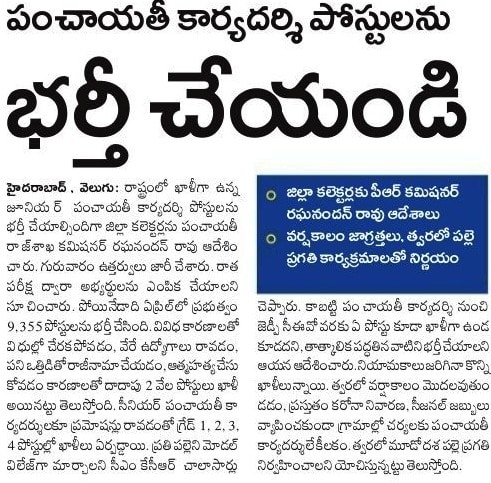 TS Panchayat Secretary News in Velugu