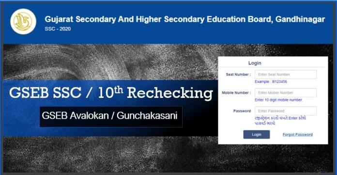 Gujarat SSC Rechecking Form