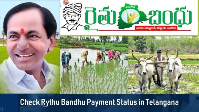 Rythu Bandhu Money Deposit Status రైతు బంధు డబ్బులు జమ స్థితి