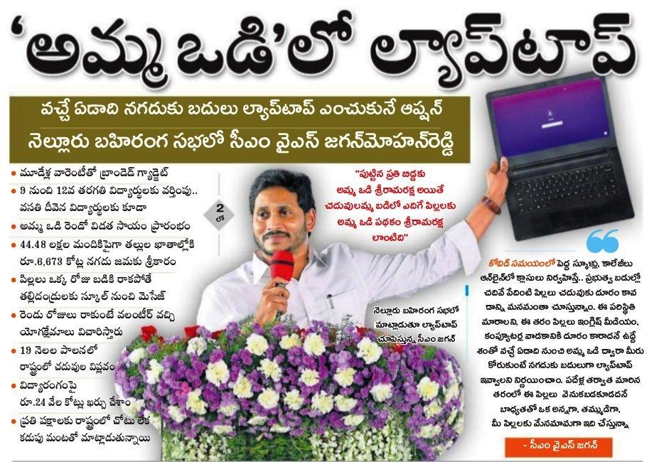 Amma Vodi Free Laptop Scheme