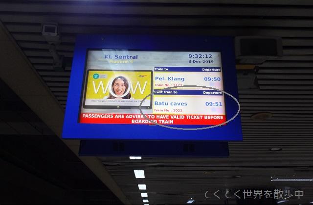 マレーシア・クアラルンプールを走るKTMコミューターのホームの表示