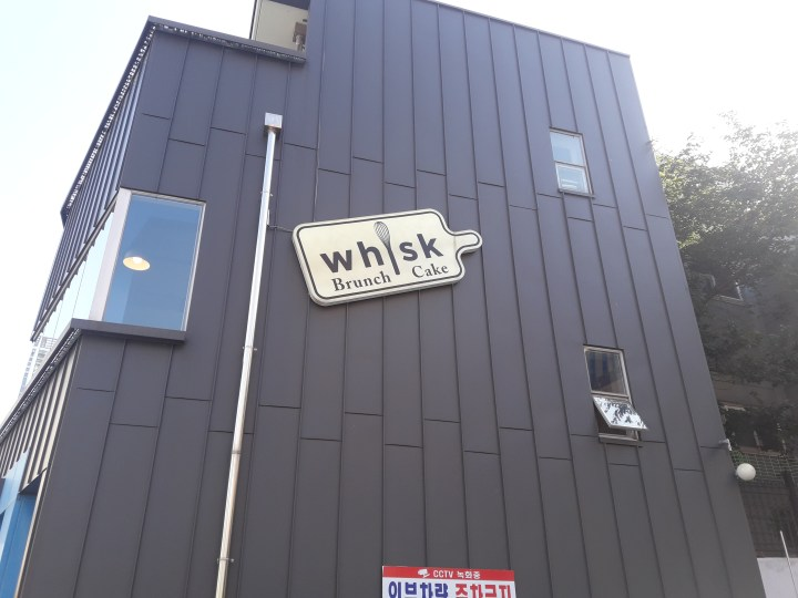 Whisk 위스크