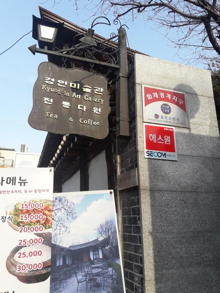 Dawon 전통다원