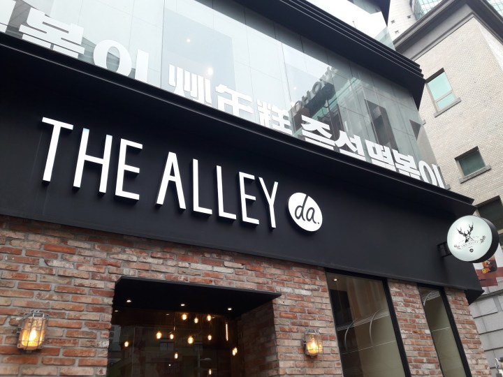 The Alley da 더앨리코리아