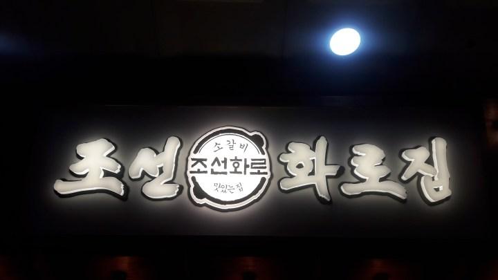 Joseonhwaro House 조선 화로 집