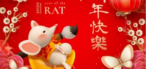 Lunar New Year Celebration @ Wayland LIbrary
