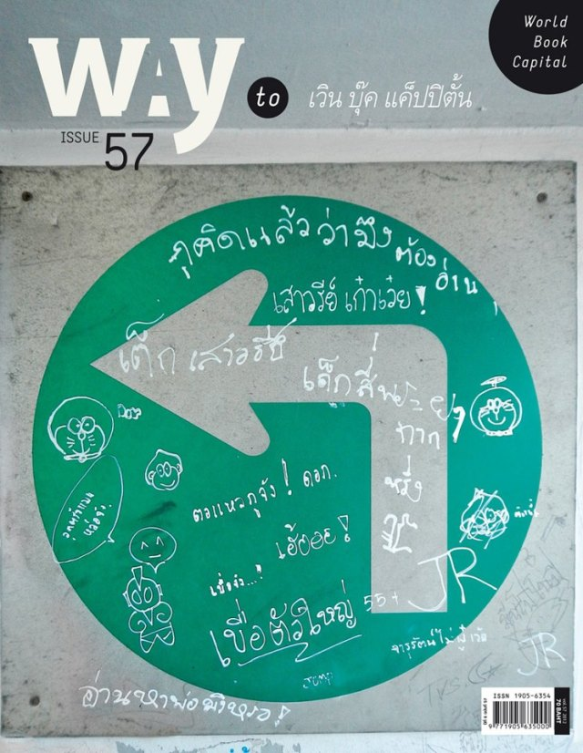 way57cover