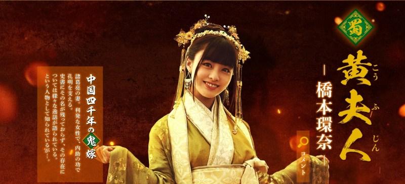 FireShot Capture 057 登場人物┃映画『新解釈・三國志』 shinkaishaku sangokushi.com