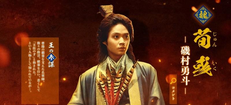 FireShot Capture 090 登場人物┃映画『新解釈・三國志』 shinkaishaku sangokushi.com