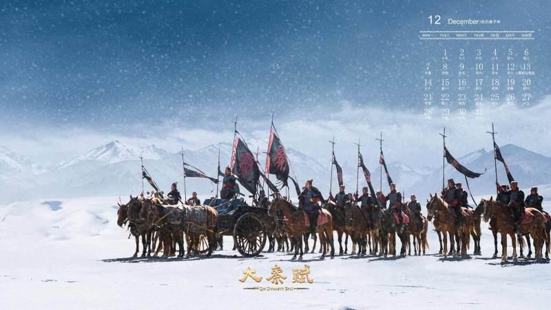 陸劇《大秦賦》