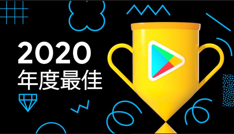 台灣 GOOGLE PLAY 2020 年度最佳榜單出爐