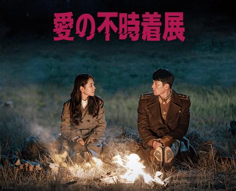 粉絲必遊《愛的迫降展》將於東京、大阪、福岡、名古屋4地巡迴展出