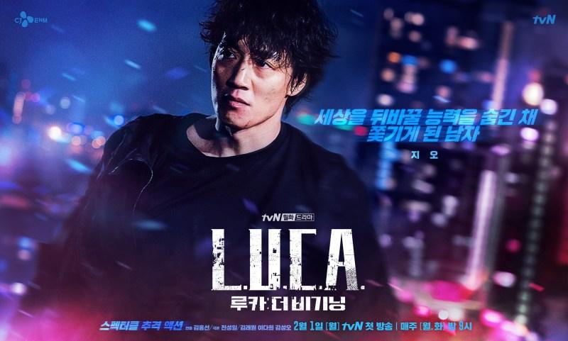 韓劇《Luca:物種起源》介紹,2月2日起在愛奇藝獨家播出