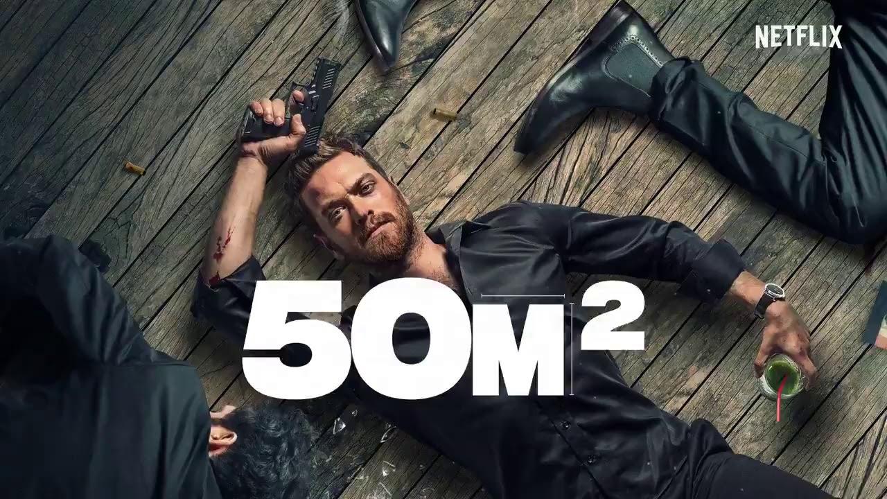 50M2《殺手裁縫鋪/殺手裁縫師》Netflix 全新原創影集1月27日上架