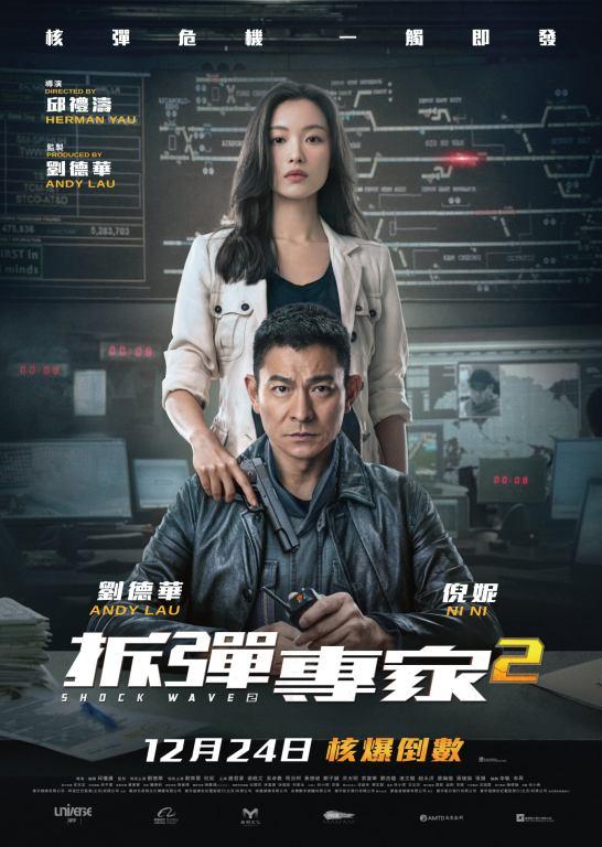 電影《拆彈專家2》影評,投之亡地而幸存,陷之死地而復生。