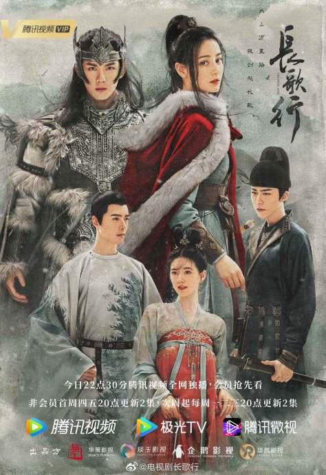 迪麗熱巴、吳磊陸劇《長歌行》在 3 月 31 日於WETV 、愛奇藝及LINE TV上架