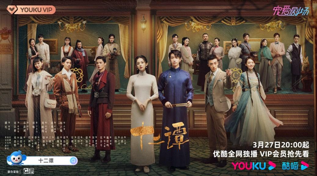 古力娜扎、劉以豪陸劇《十二譚》將於 3 月 27 日起在優酷播出