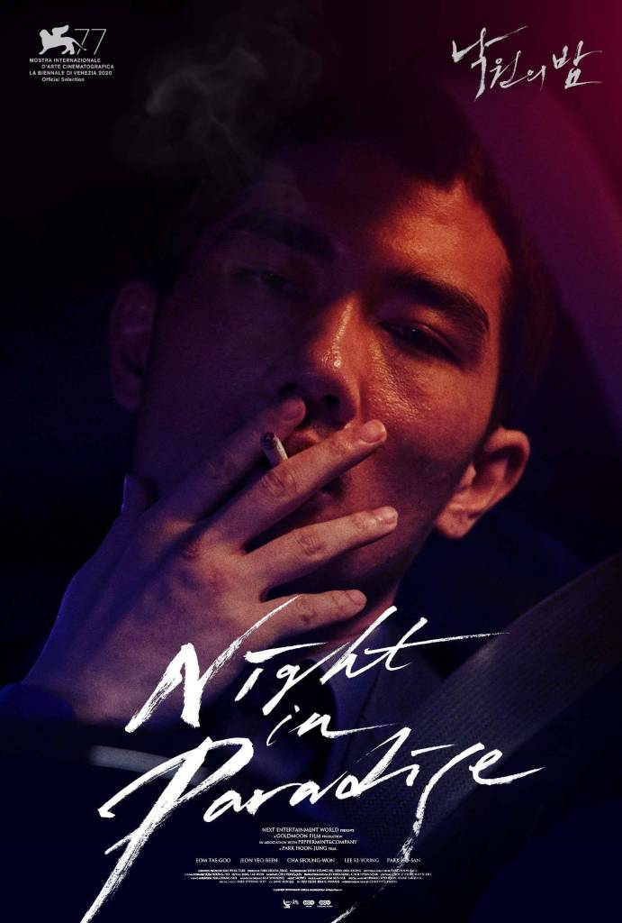 嚴泰谷、全汝彬、車勝元電影《暗夜天堂/天堂長夜》4 月 9 日於 NETFLIX 上架