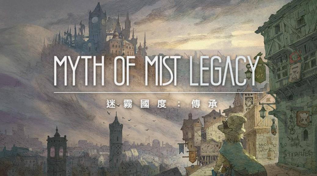 獨立遊戲《迷霧國度:傳承》開發團隊「赫米兔娛樂」專訪