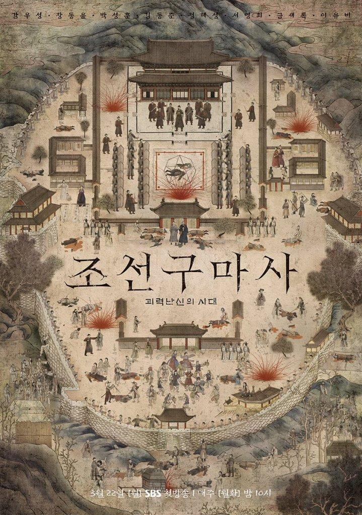 韓劇《朝鮮驅魔師》介紹與分集心得,FRIDAY影音 3 月 22 日上架