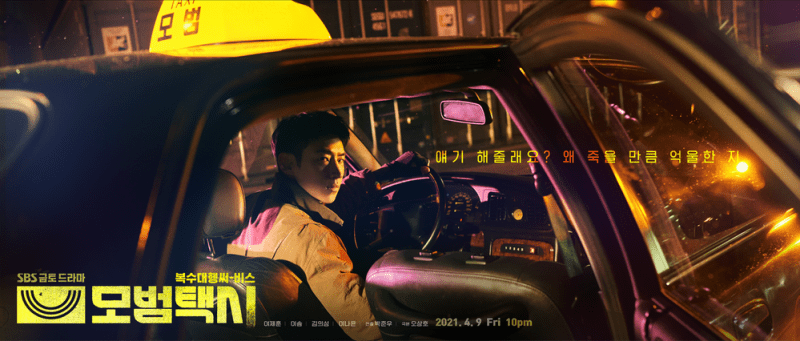模範計程車 12