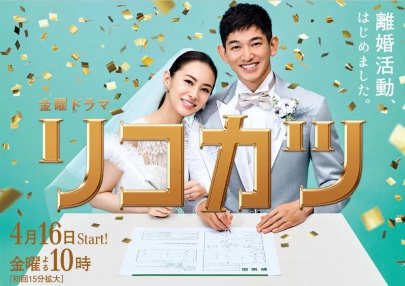 北川景子日劇《離婚活動》介紹,劇情概要與分集心得