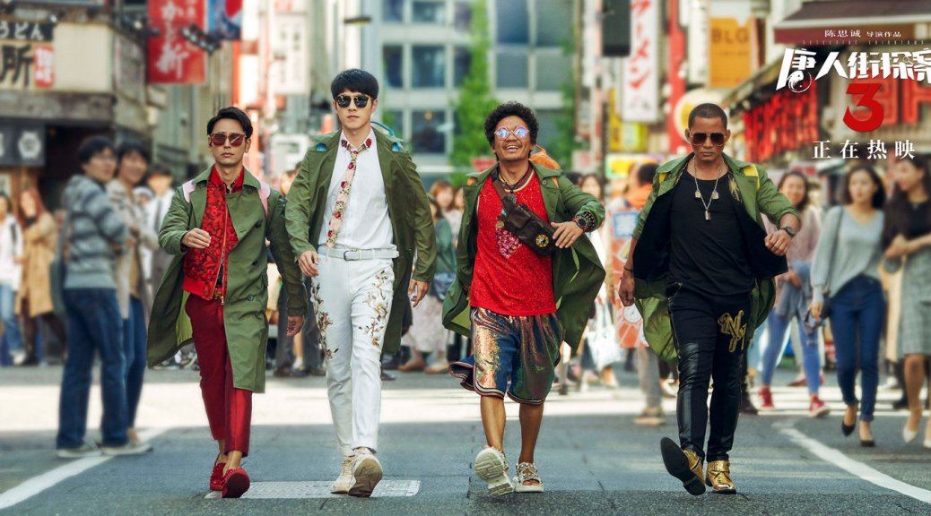 電影《唐人街探案3》影評,唐人街探案系列作最爛的一部