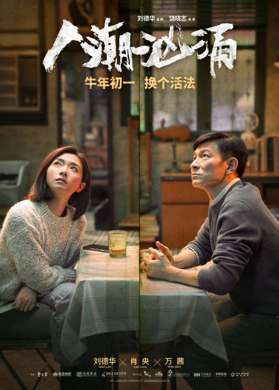 劉德華、萬茜電影《人潮洶湧》評價,希望只會眷顧那些相信它的人